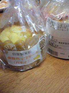 米粉カップケーキを発見!